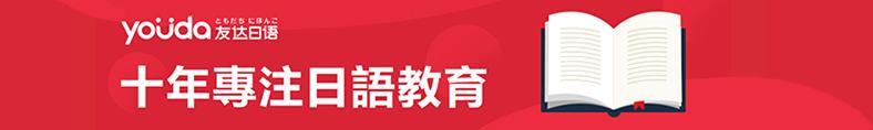日语机构网