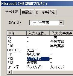 中日语输入法